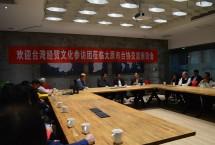 市台协与台湾经贸参访团交流座谈会