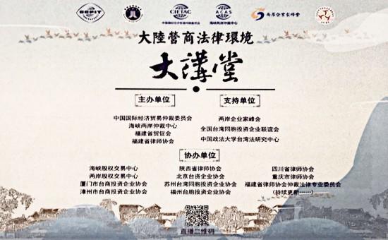 """2020年7月-9月举办""""大陆营商法律环境大讲堂"""""""