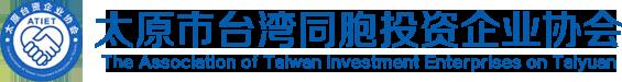 太原台协|太原市台湾同胞投资企业协会